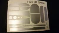 Комплект малярных масок для кузова ГАЗ М1 Пикап - #CH23